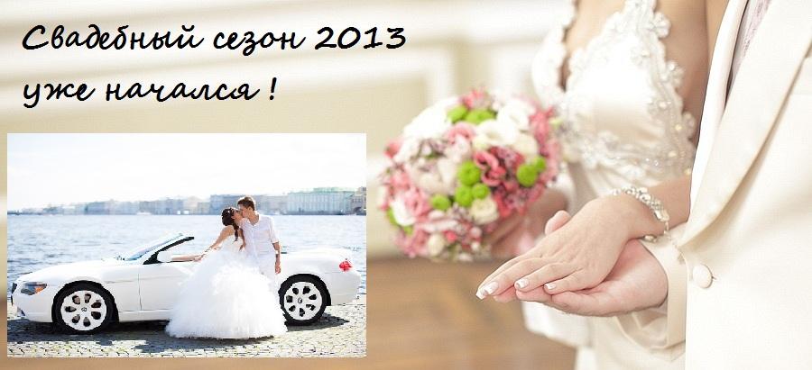 svadba2013
